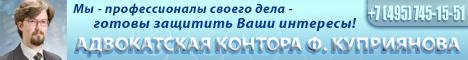 «Адвокат Куприянов» - Главная страница